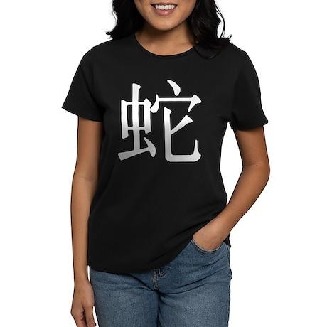Character for Snake Women's Dark T-Shirt