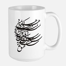 Persian Poem Coffee Cup