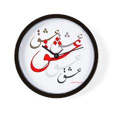 Eshgh (Love in Persian Calligraphy) Wall Clock