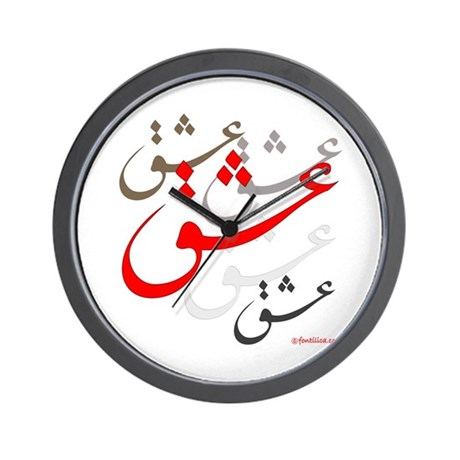 Eshgh (Love in Persian Calligraphy) Wall Clock