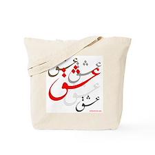 Eshgh (Love in Persian Calligraphy) Tote Bag