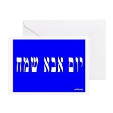 Hebrew Father's Day Card Greeting Card