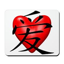 Love Kanji Mousepad