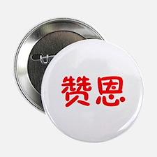 "Zane 2.25"" Button (10 pack)"