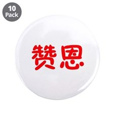 "Zane 3.5"" Button (10 pack)"