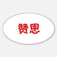 Zane Oval Sticker (10 pk)