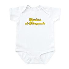 Retro Shubra al-Kh.. (Gold) Infant Bodysuit