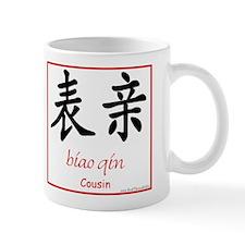 Biao Qin (Cousin) Small Mug