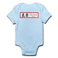 Biao Qin (Cousin) Infant Creeper