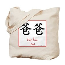 Ba Ba (Dad) Chinese Symbol Tote Bag