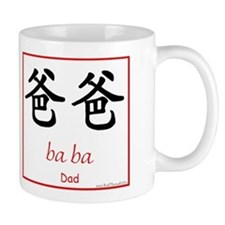 Ba Ba (Dad) Chinese Symbol Small Mug