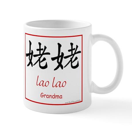 Lao Lao (Maternal Grandma) Chinese Symbol Mug