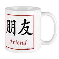Friend (Chinese Symbol) Mug