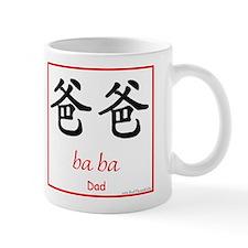 Ba Ba (Dad) Chinese Symbol Small Mug