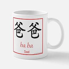 Ba Ba (Dad) Chinese Symbol Small Small Mug
