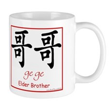 Ge Ge (Elder Brother) Chinese Symbol Mug