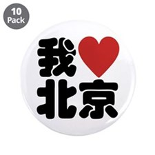 "I love Beijing 3.5"" Button (10 pack)"