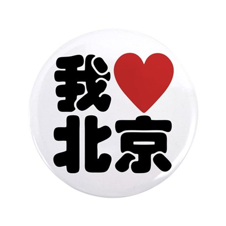 "I love Beijing 3.5"" Button (100 pack)"