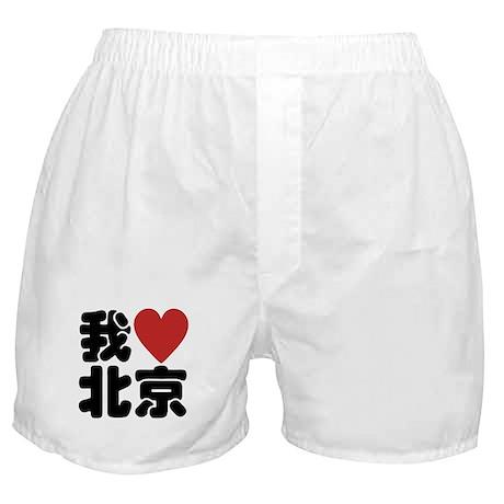 I love Beijing Boxer Shorts