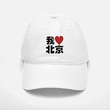 I love Beijing Baseball Baseball Cap
