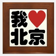 I love Beijing Framed Tile