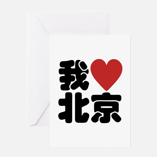 I love Beijing Greeting Card