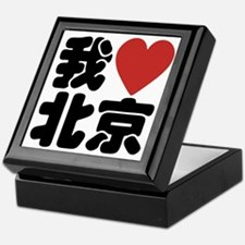I love Beijing Keepsake Box