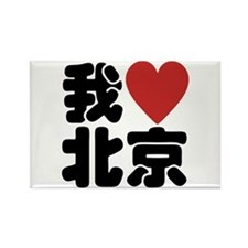 I love Beijing Rectangle Magnet