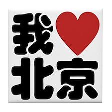 I love Beijing Tile Coaster