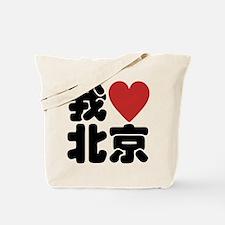 I love Beijing Tote Bag