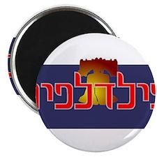 Hebrew Philadelphia Magnet