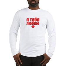Ya Tebya Lyublyu Long Sleeve T-Shirt