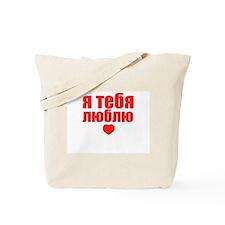 Ya Tebya Lyublyu Tote Bag
