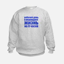 Rabochiy Den... Sweatshirt