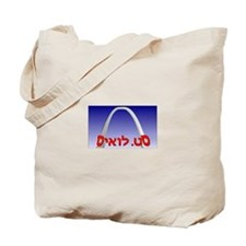 Hebrew St. Louis Tote Bag