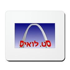 Hebrew St. Louis Mousepad