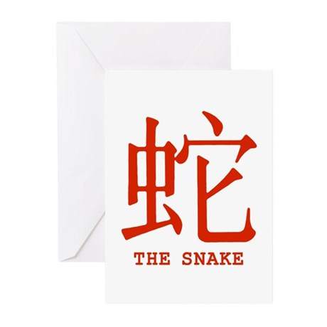 Chinese Astrology The Snake Greeting Cards (Pk of