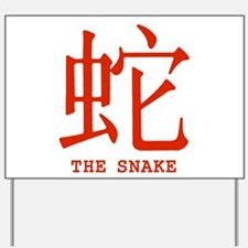 Chinese Astrology The Snake Yard Sign