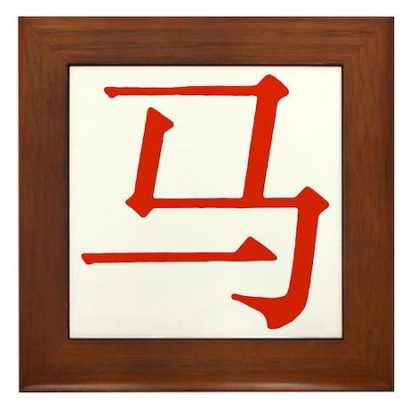Chinese Zodiac Horse Framed Tile