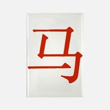 Chinese Zodiac Horse Rectangle Magnet (10 pack)