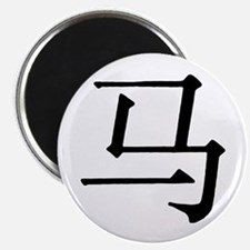 """Character for Horse 2.25"""" Magnet (10 pack)"""