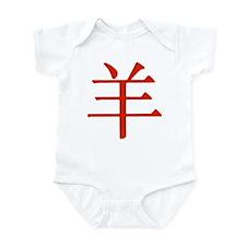 Chinese Zodiac Sheep Infant Bodysuit