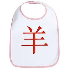 Chinese Zodiac Sheep Bib