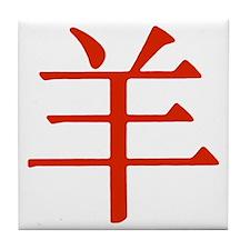 Chinese Zodiac Sheep Tile Coaster