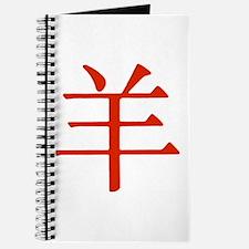 Chinese Zodiac Sheep Journal
