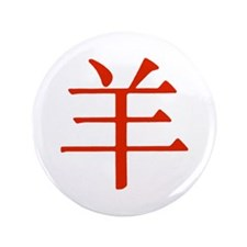 "Chinese Zodiac Sheep 3.5"" Button"