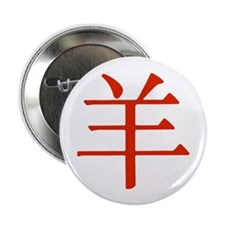 "Chinese Zodiac Sheep 2.25"" Button (10 pack)"