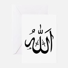 Allah Greeting Cards (Pk of 10)