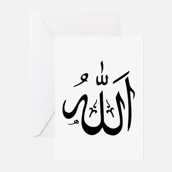 Allah Greeting Cards (Pk of 10)