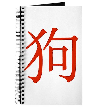 Chinese Zodiac Dog Journal